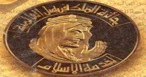 جائزة الملك فيصل ودلالاتها