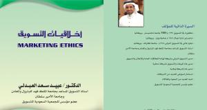 كتاب رقم ١ – أخلاقيات التسويق – Marketing Ethics