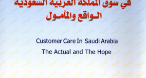 كتاب رقم 2 – العناية بالعملاء في السوق السعودية: الواقع والمأمول