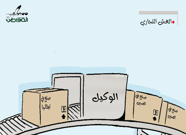 Photo of الغش التجاري