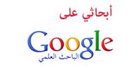 أبحاثي على جوجل الباحث العلمي